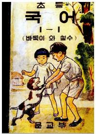 바둑이와 철수(초등국어1-1)(복제(영인)본)(재판본)(1950)