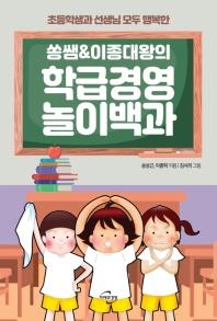 쏭쌤 & 이종대왕의 학급경영 놀이백과