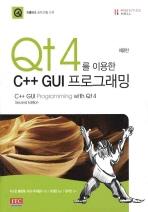 QT4를 이용한 C++ GUI 프로그래밍