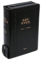 큰글자 주석성경 새찬송가(특대)(검정)