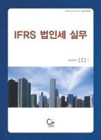 IFRS 법인세 실무