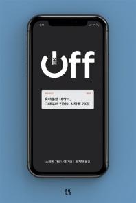 오프(off)