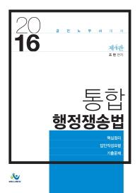 통합 행정쟁송법(2016)(인터넷전용상품)