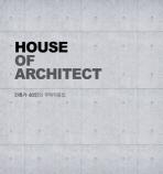 HOUSE OF ARCHITECT: 건축가 40인의 주택작품집