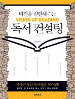 비전을 실현해주는 독서 컨설팅