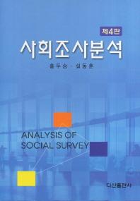 사회조사분석