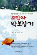 고단자 박보장기