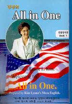 김린의 ALL IN ONE(생활영어편 BOOK 1)