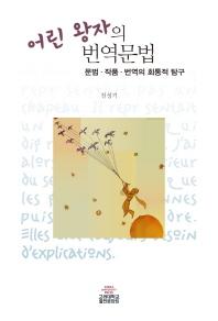 어린 왕자의 번역문법