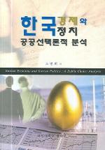 한국경제와 한국정치