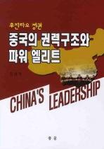 후진타오 정권: 중국의 권력구조와 파워 엘리트