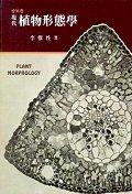 현대식물형태학