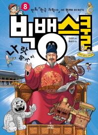 빅뱅스쿨. 8: 만화 한국 과학사 세 번째 이야기