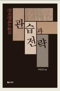 한국현대소설의 관습과 전략