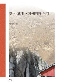 한국 고대 국가제의와 정치