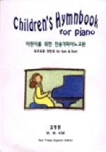 어린이를 위한 찬송가 피아노교본1