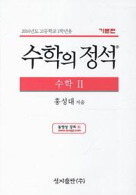 수학2 고1(기본편)(2017)