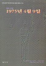 1975년 4월 9일 (현장증언)
