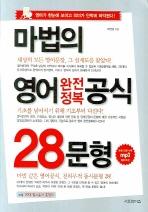 마법의 영어 완전정복 공식 28문형