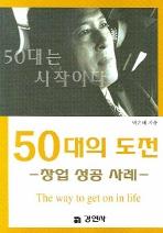 50대의 도전