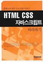 HTML CSS 자바스크립트 따라하기
