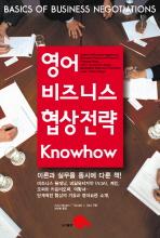 영어 비즈니스 협상전략 KNOWHOW