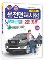 운전면허시험문제(1 2종 공통)