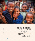 에티오피아 13월의 태양이 뜨는 나라