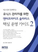 테크넷과 함께하는 유닉스 관리자를 위한 엔터프라이즈 솔라리스 핵심운영가이드. 2