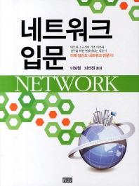 네트워크 입문