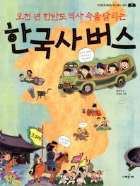 오천 년 한반도 역사 속을 달리는 한국사 버스