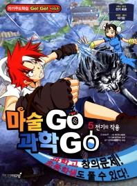 마술 Go 과학 Go. 5: 전기의 작용
