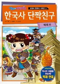 엄마는 단짝친구 한국사 단짝친구. 2: 백제 편