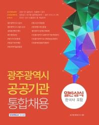 광주광역시 공공기관 통합채용 일반상식(한국사 포함)
