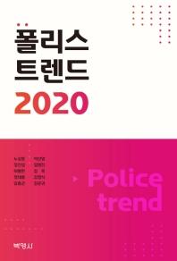 폴리스트렌드 2020