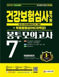 2021 하반기 All-New 건강보험심사평가원 NCS&전공 봉투모의고사 7회분+무료동영상(NCS특강)