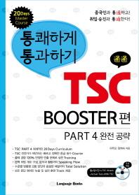 통쾌하게 통과하기 TSC: BOOSTER편
