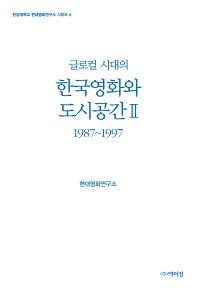 글로컬 시대의 한국영화와 도시공간. 2(1987~1997)