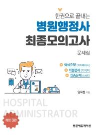 병원행정사 최종모의고사 문제집