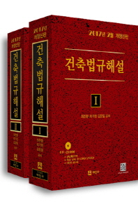 건축법규해설 세트(2017)