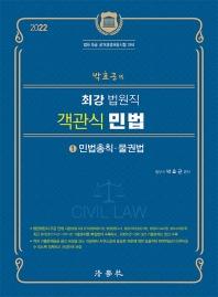2022 박효근의 최강 법원직 객관식 민법. 1: 민법총칙, 물권법