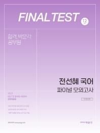 전선혜 국어 파이널 모의고사(2021)