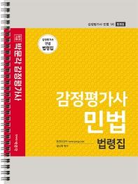 박문각 감정평가사 민법 법령집