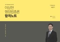 2022 이상현 행정법총론 합격노트