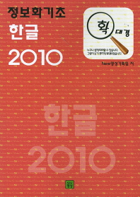 확대경 정보화기초 한글2010