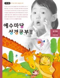 예수마당 성경공부. 3: 유아부(3-5세) 어린이용(1학기용)