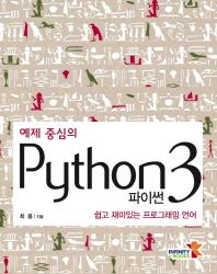 예제 중심의 파이썬(Python) 3