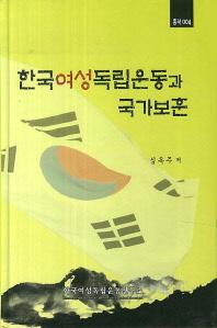 한국여성독립운동과 국가보훈