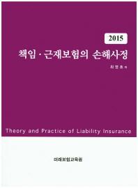 책임 근재보험의 손해사정(2015)