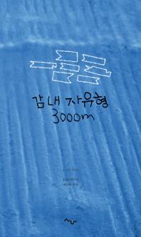 감내 자유형 3000m